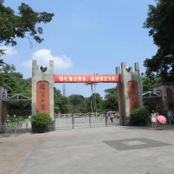 Парк «Юэсю»
