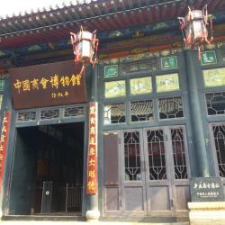 China Chamber of Commerce Museum, Pingyao