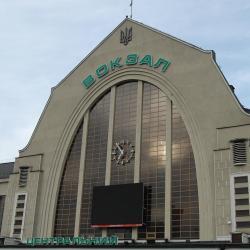 Центральный вокзал Киев-Пассажирский