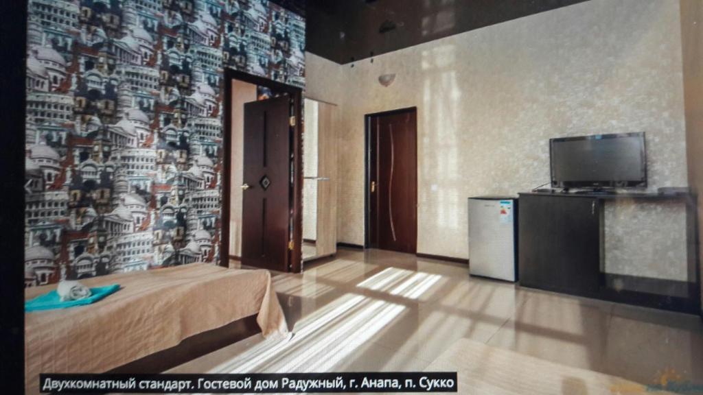 Телевизор и/или развлекательный центр в Радужный Отель