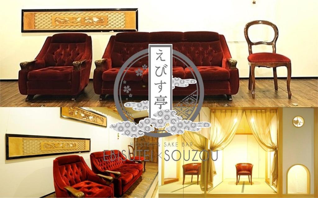 พื้นที่นั่งเล่นของ HOSTEL EBISUTEI SOUZOU with SAKE BAR