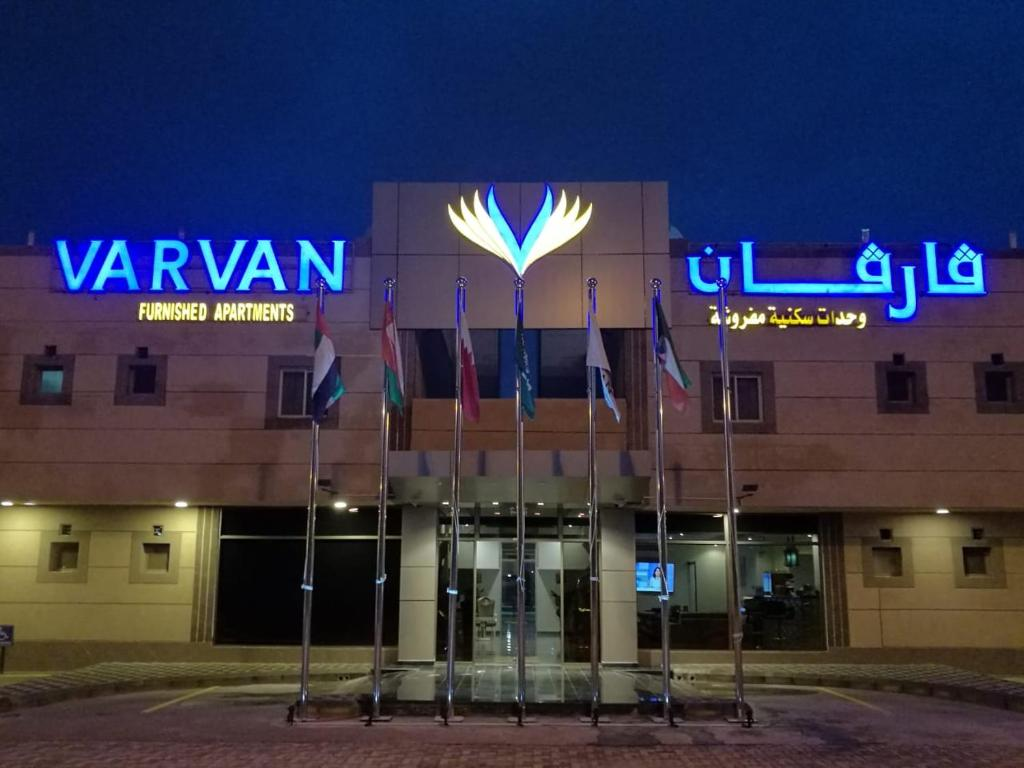 Varvan Al-Jubail, Al Jubail – Updated 2019 Prices