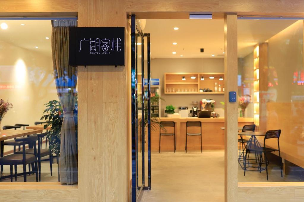 מסעדה או מקום אחר לאכול בו ב-Travel light Guilin