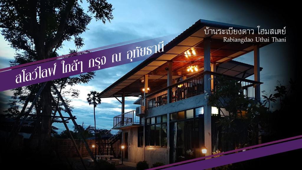Call girl in Uthai Thani