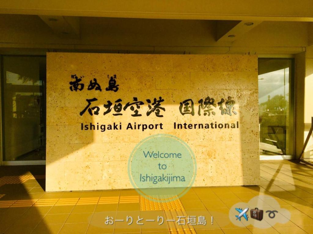 Hotel East China Sea, Ishigaki Island