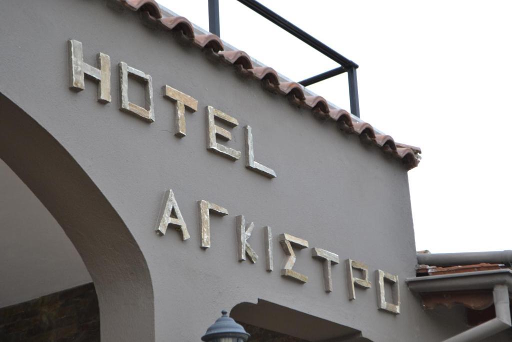 Το λογότυπο ή η επιγραφή του ξενοδοχείου διαμερισμάτων
