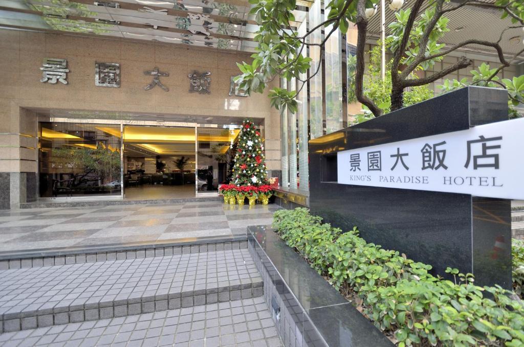 King's Paradise Hotel, Zhongli, Taiwan - Booking com