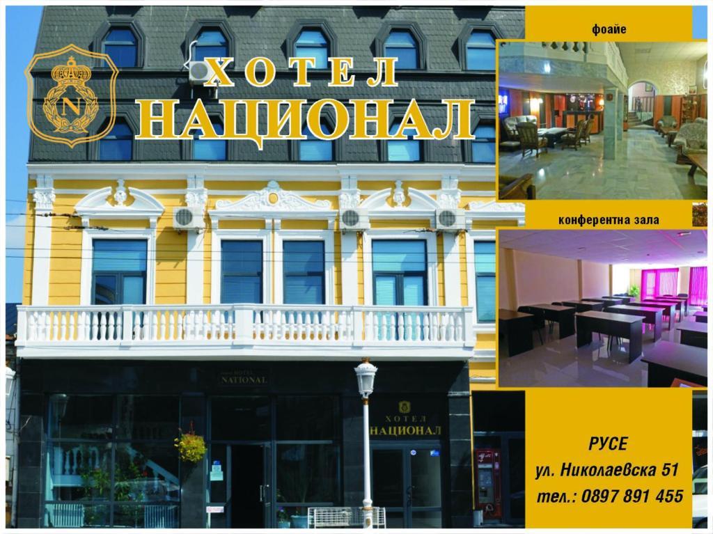 Hotel Nacional Ruse Obnoveni Ceni 2020