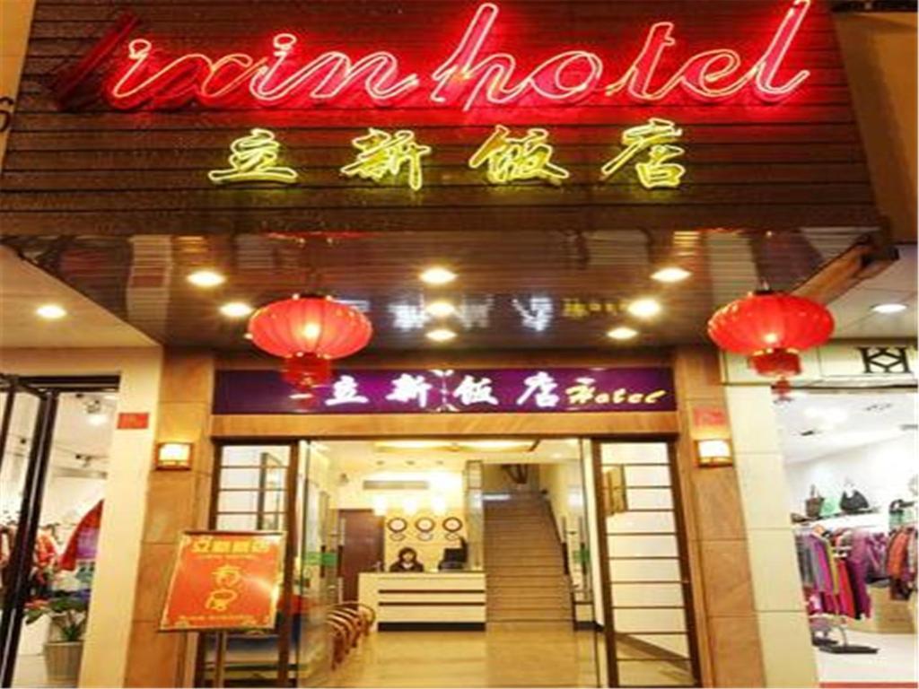 Фасад или вход в Guilin Lixin Hotel
