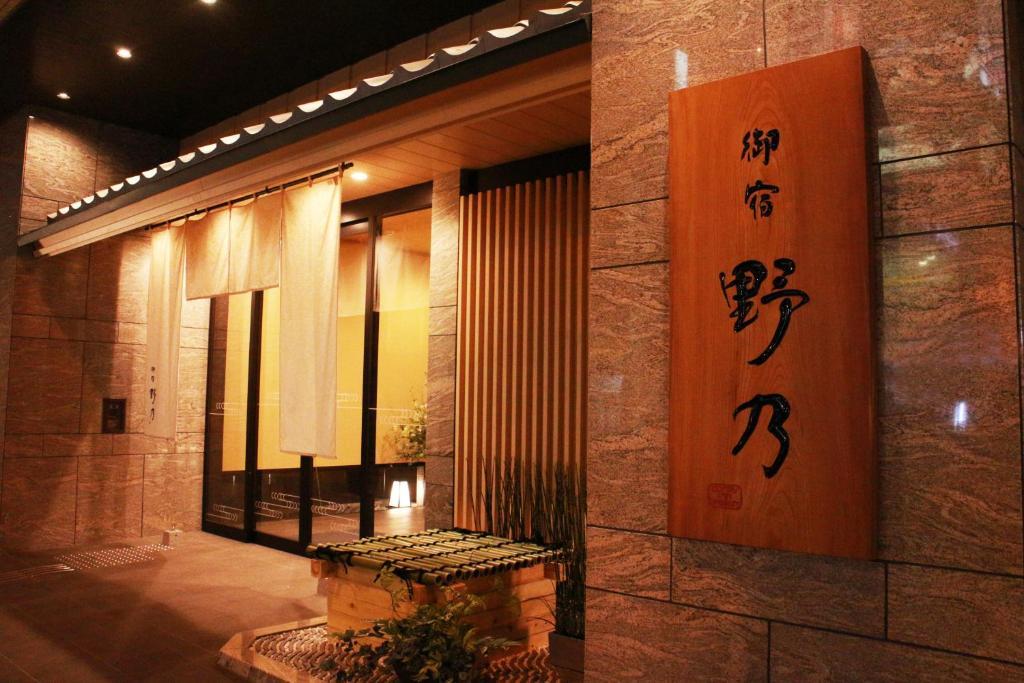 禦宿野乃難波天然溫泉酒店外觀或入口