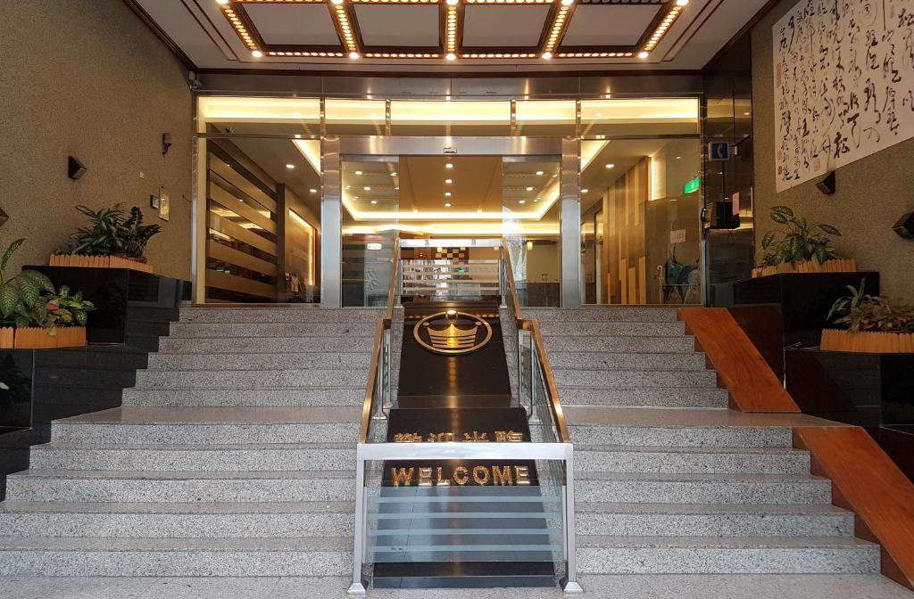 埔里山王大飯店
