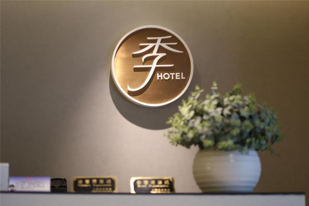 A certificate, award, sign, or other document on display at JI Hotel Kunming Green Lake Branch