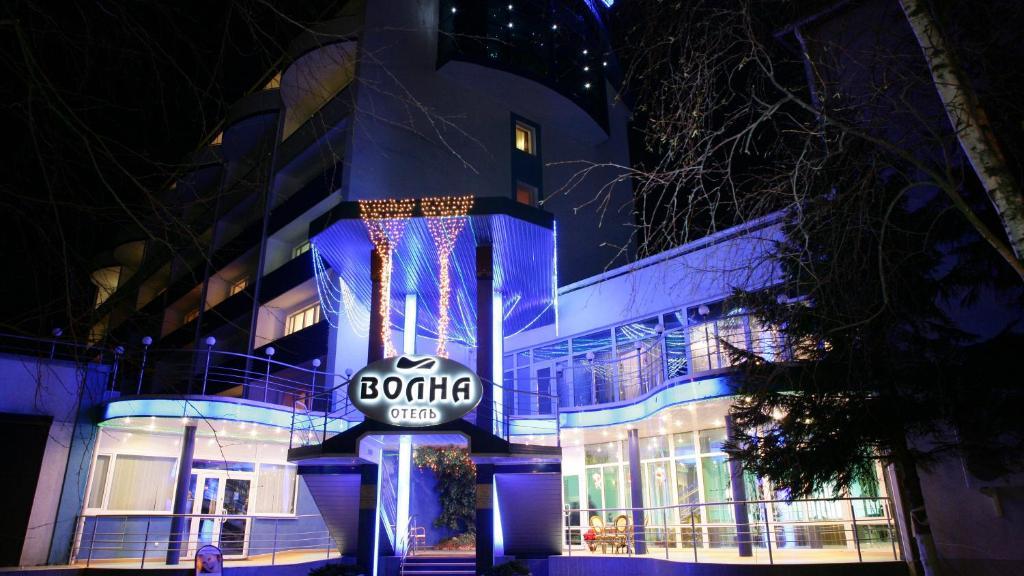 Отель Гостиница Волна (Россия Светлогорск) - Booking.com