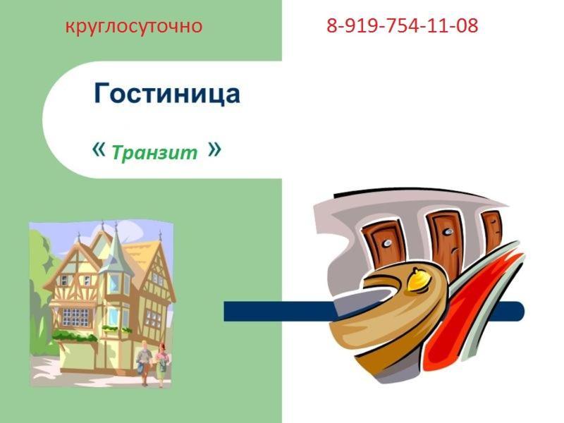 Планировка Гостиница Транзит