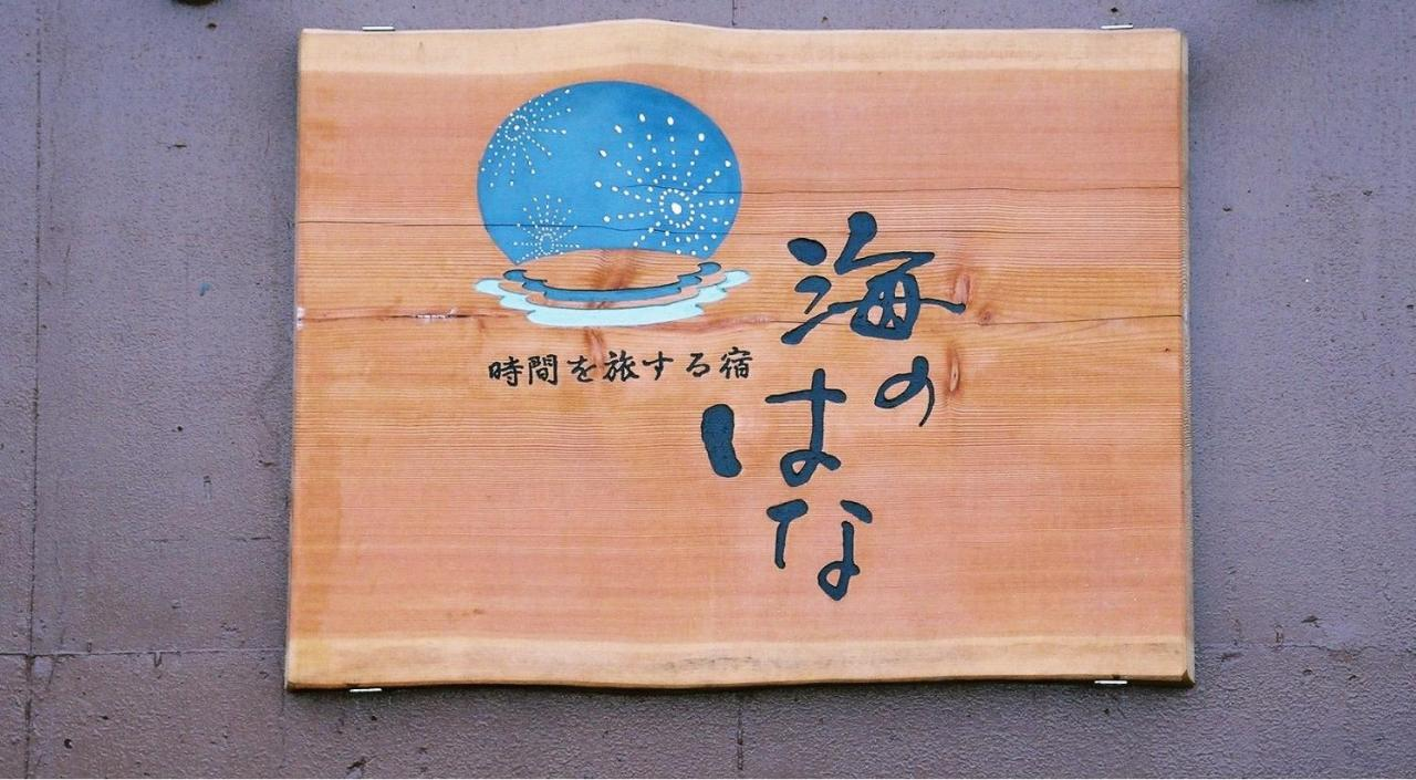 記念日におすすめのホテル・時間を旅する宿 海のはなの写真1