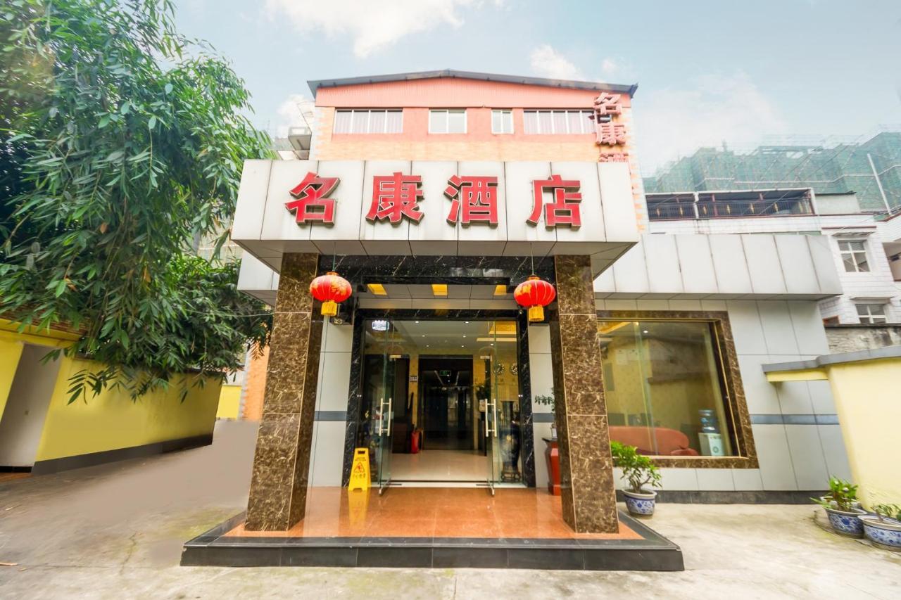 Отель Ming Kang Hotel