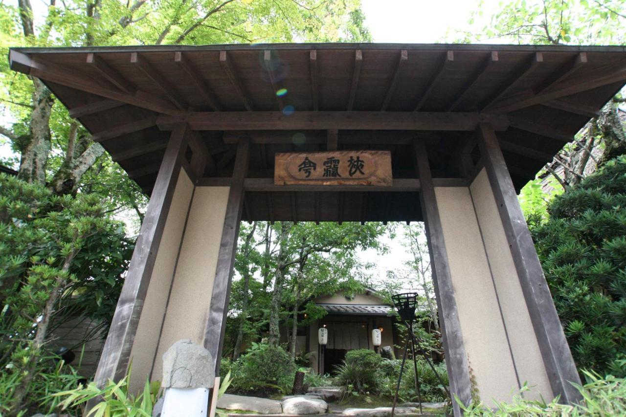 記念日におすすめのレストラン・和の宿 狭霧亭の写真3