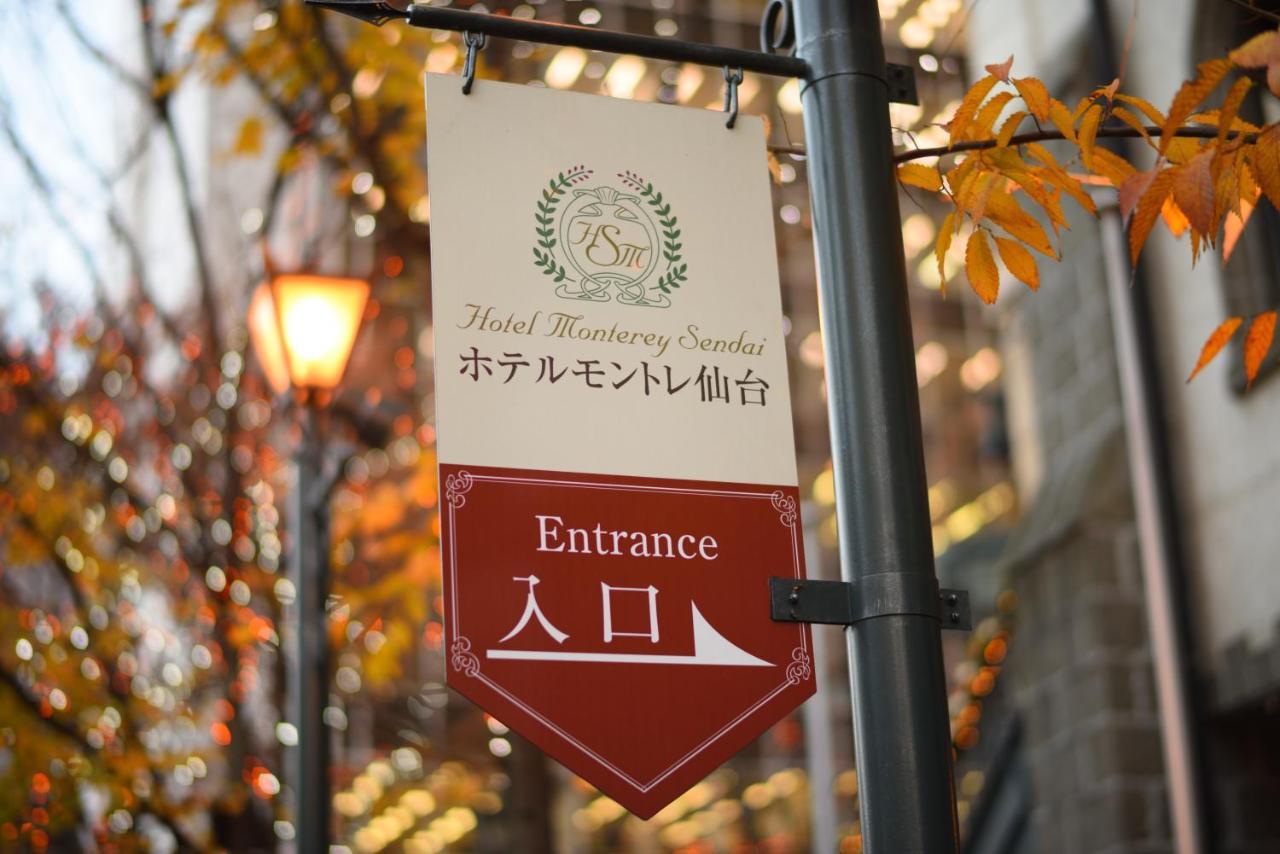 記念日におすすめのレストラン・ホテルモントレ仙台の写真7
