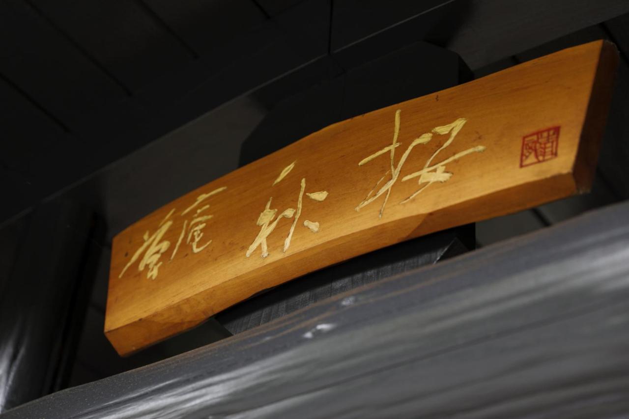由布院温泉 草庵 秋桜の写真2