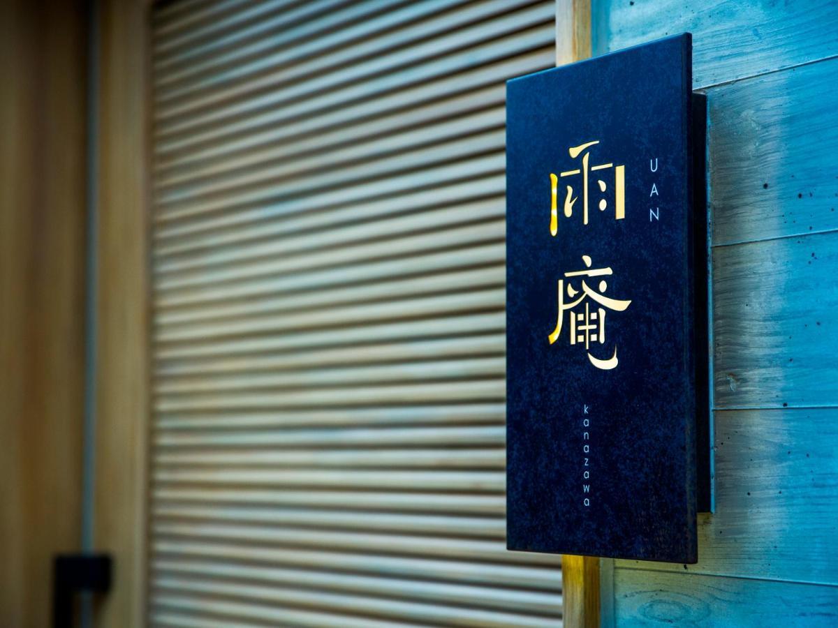 記念日におすすめのレストラン・雨庵 金沢の写真3