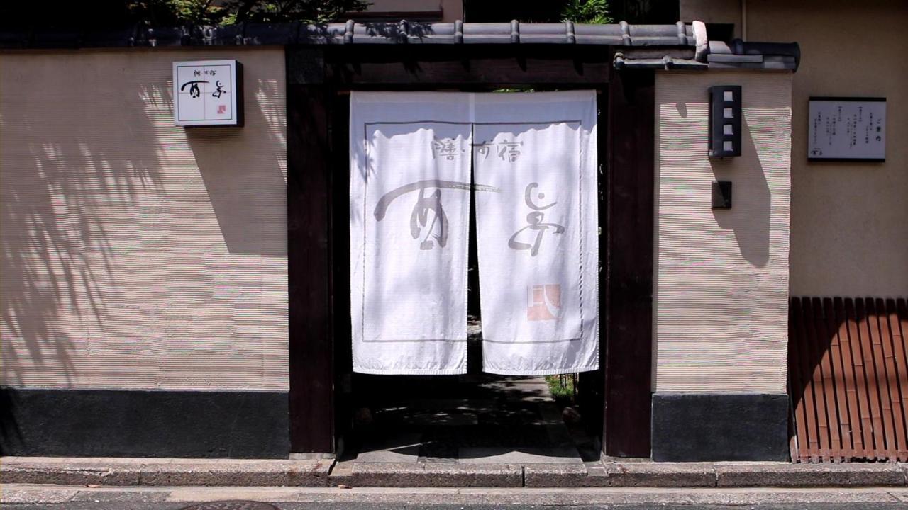 記念日におすすめのレストラン・膳・お宿 西亭の写真7