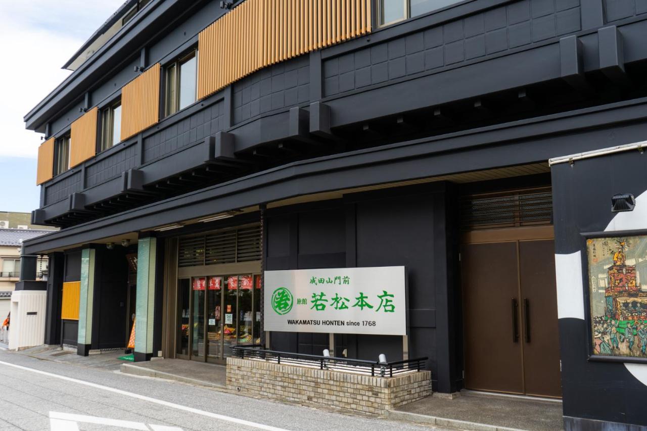 記念日におすすめのレストラン・成田山門前 旅館 若松本店の写真4