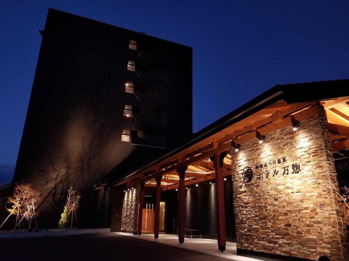 函館湯の川温泉ホテル万惣の写真2
