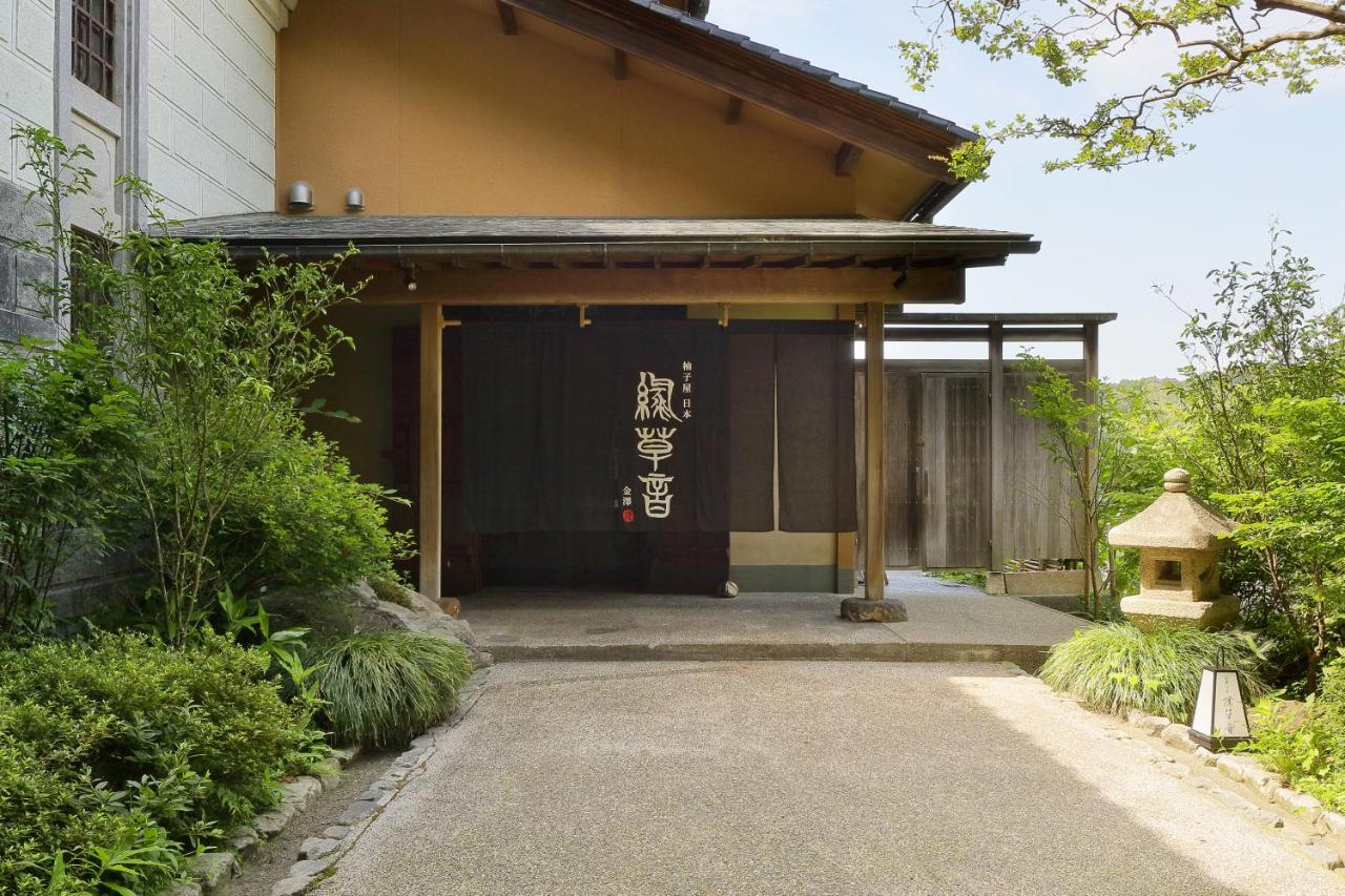 記念日におすすめのレストラン・柚子屋旅館 金沢 緑草音の写真6