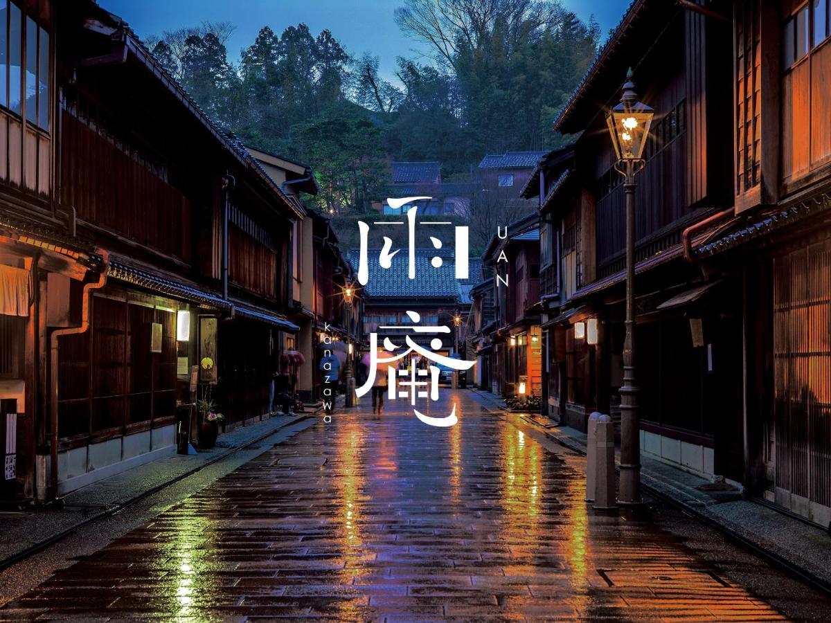 記念日におすすめのホテル・雨庵 金沢の写真1
