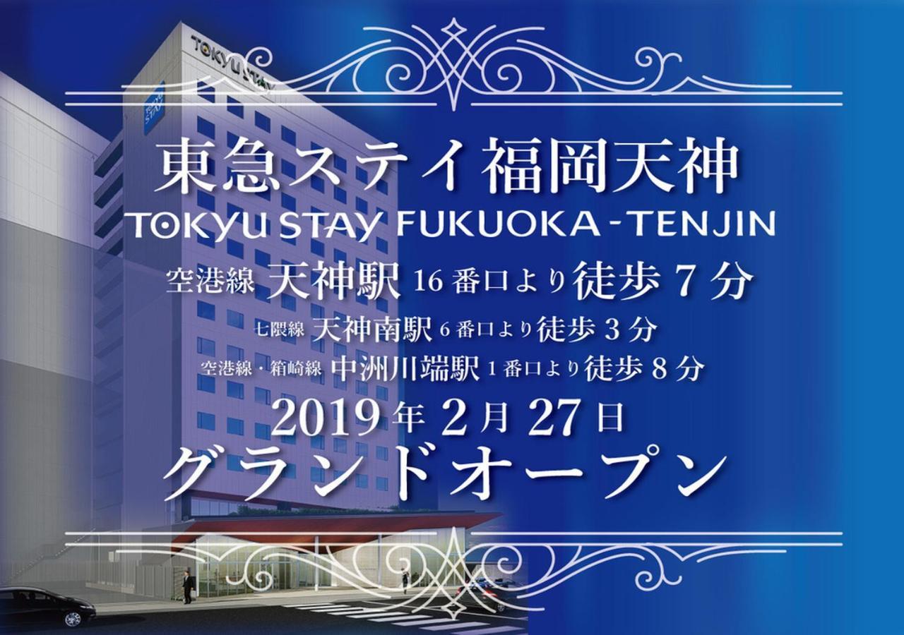 記念日におすすめのレストラン・東急ステイ福岡天神の写真6