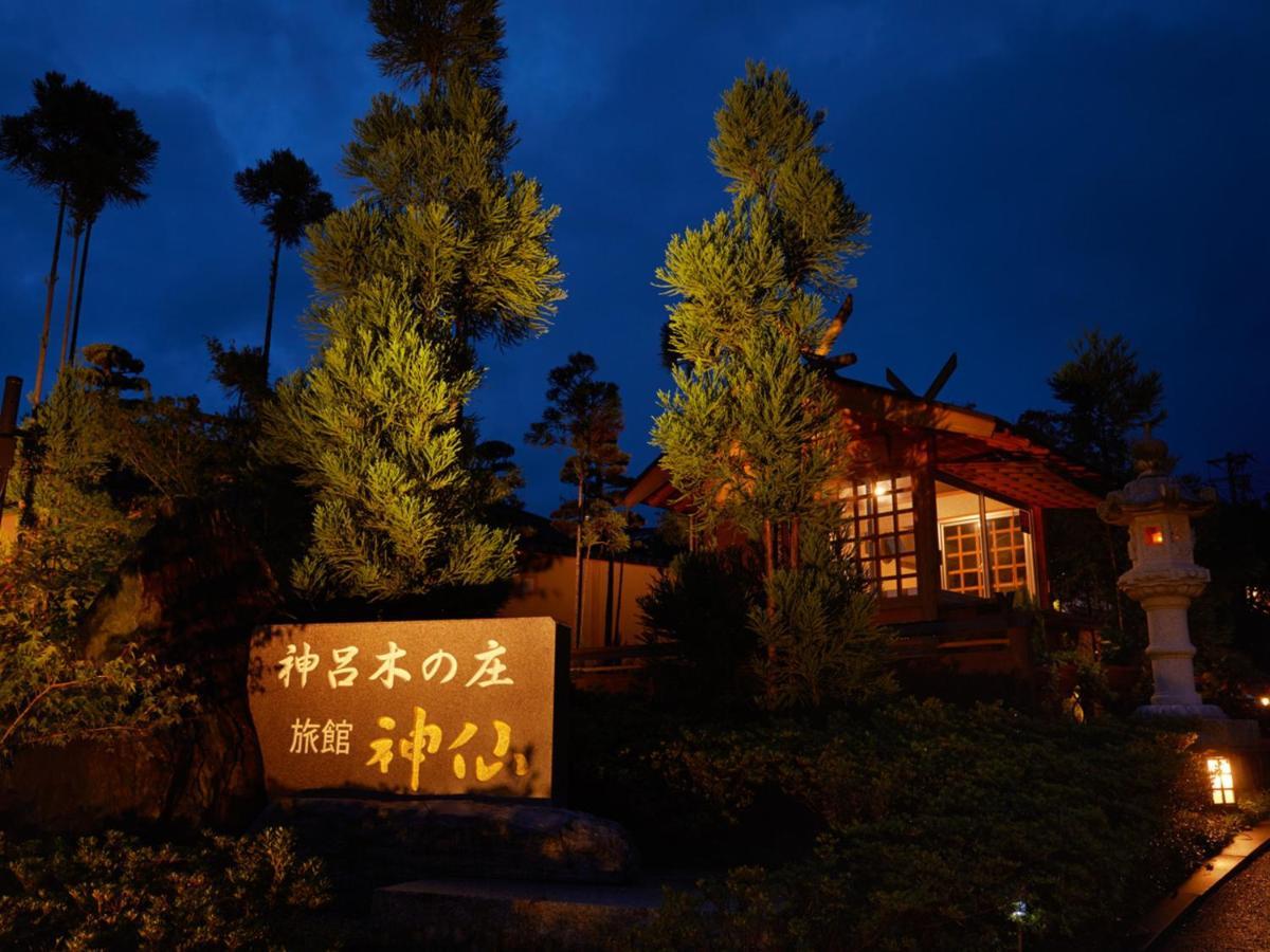 旅館 神仙の写真2