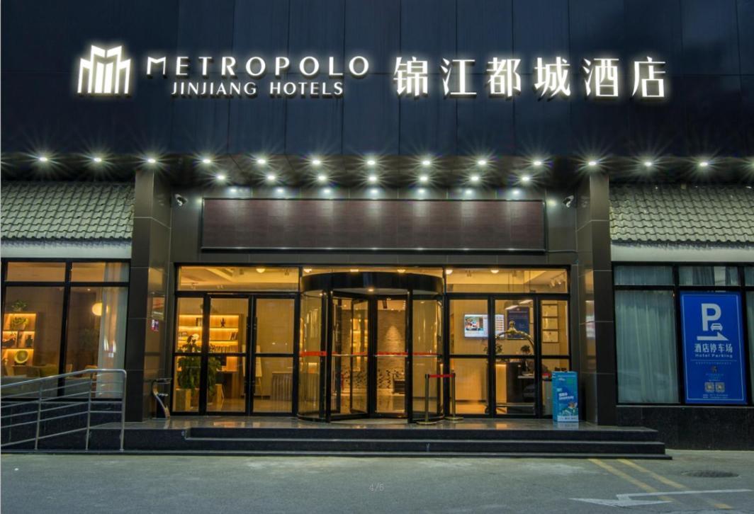Отель  Metropolo Hangzhou Huanglong Sport Center Wensan Road