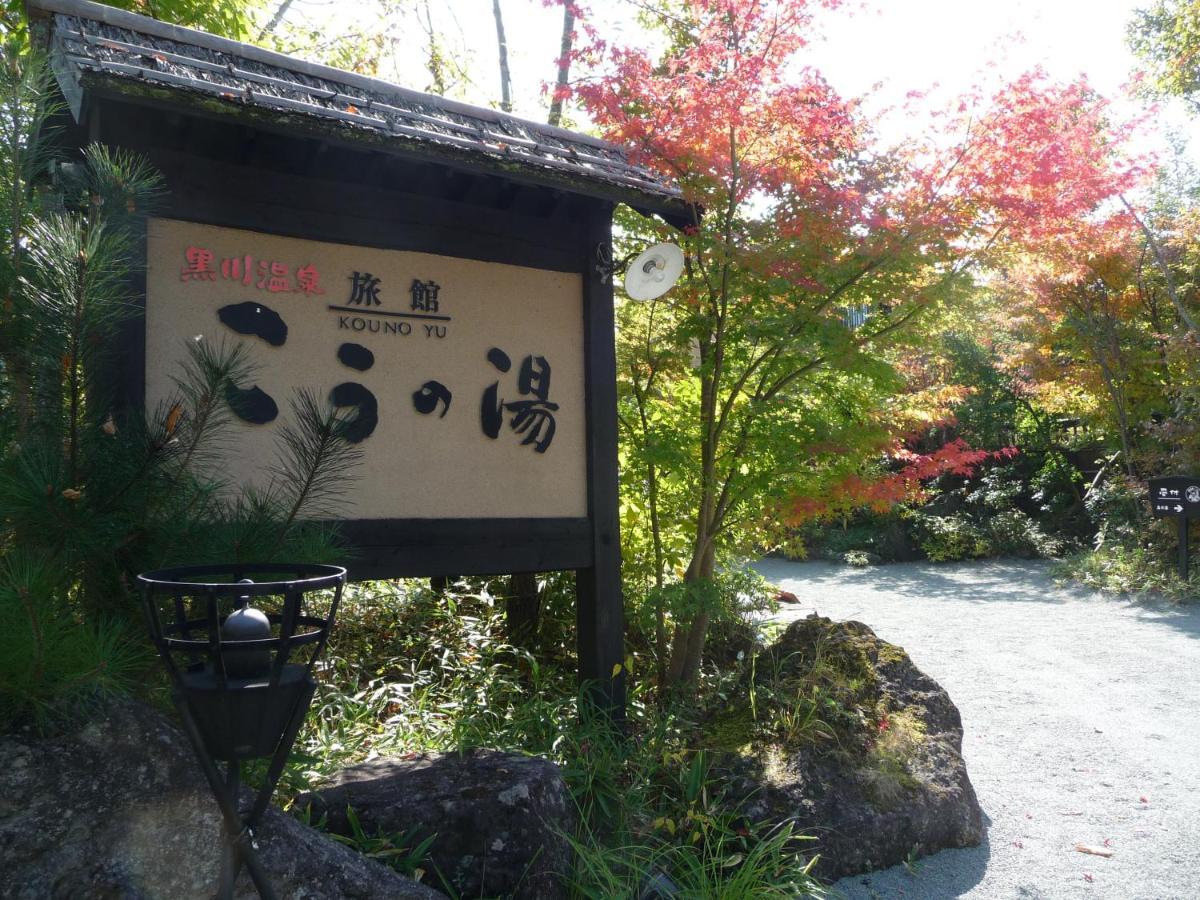 記念日におすすめのホテル・黒川温泉 旅館 こうの湯の写真1