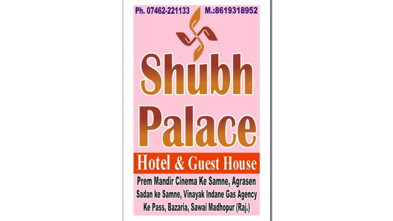 Гостевой дом  Shubha Place Hotel And Guest House