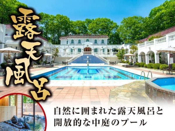 記念日におすすめのホテル・リブマックスリゾート軽井沢フォレストの写真1
