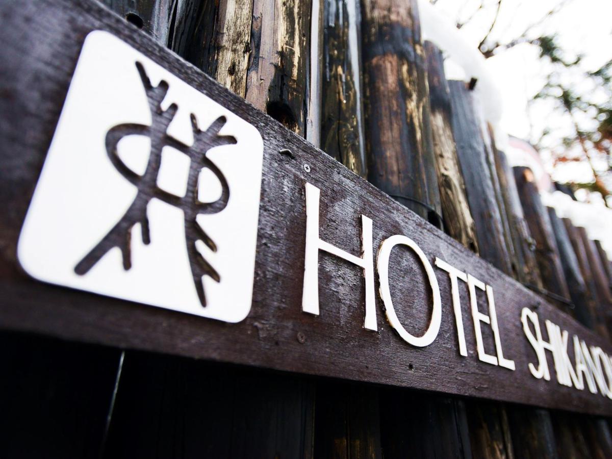 記念日におすすめのレストラン・ホテル 鹿の湯の写真7