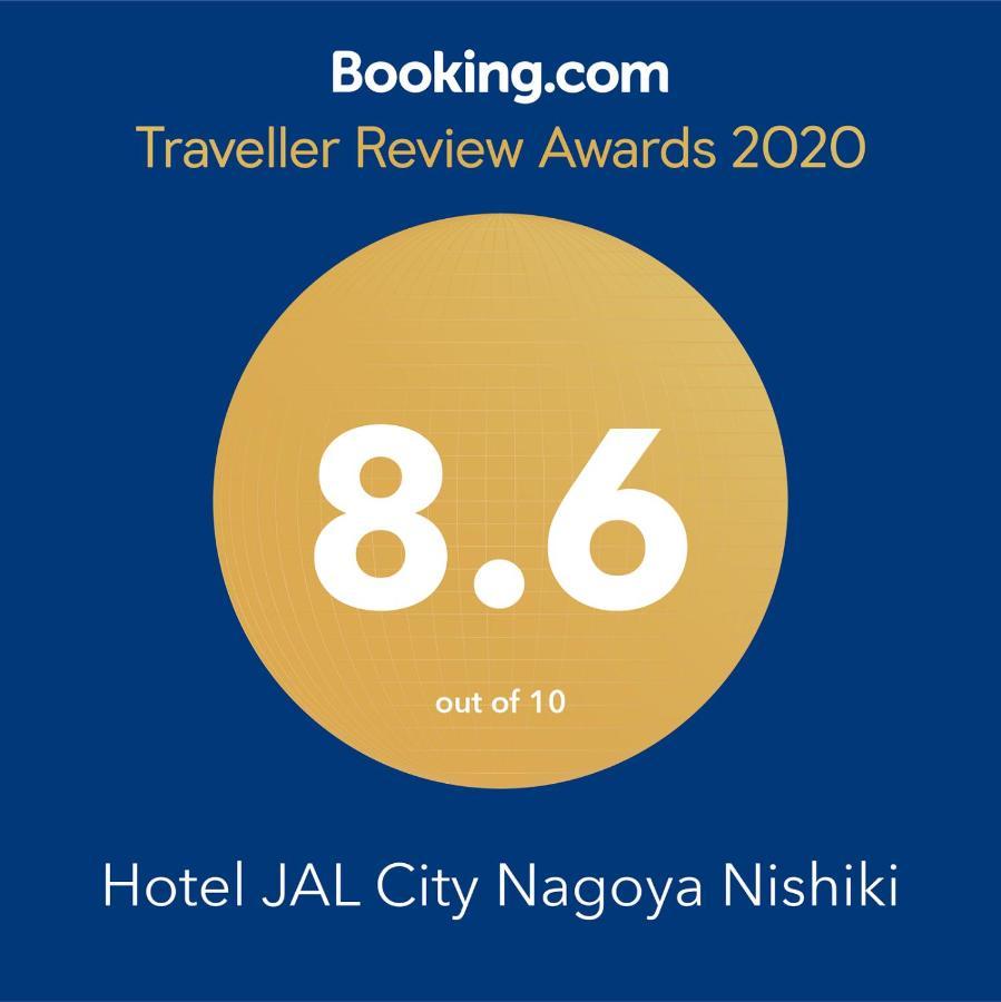 ホテルJALシティ名古屋 錦の写真2