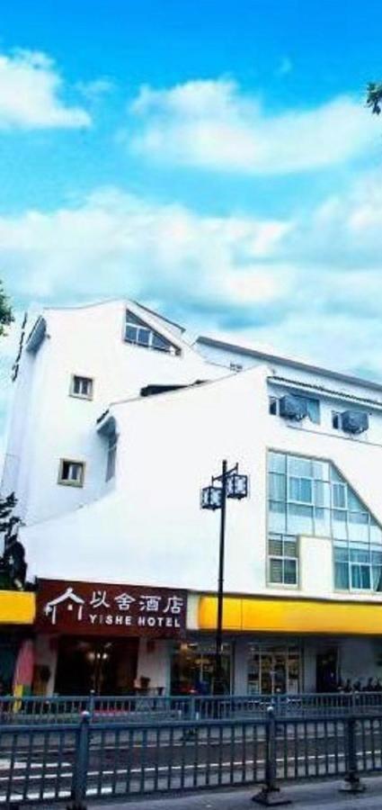 Отель  Yishe Hotel Suzhou Guanqian Street Sanyuanfang Subway Station Branch
