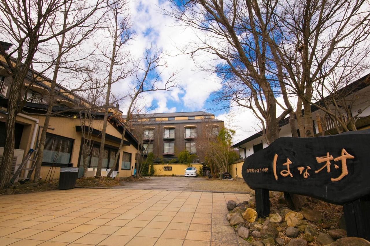 記念日におすすめのホテル・由布院温泉・湯布院かほりの郷 はな村の写真1
