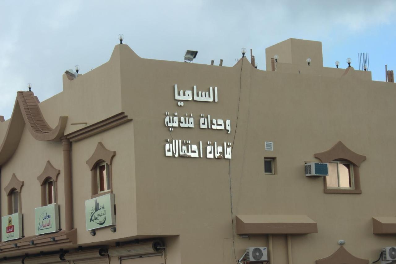 الساميا للوحدات الفندقيه (السعودية بلجرشي) - Booking.com