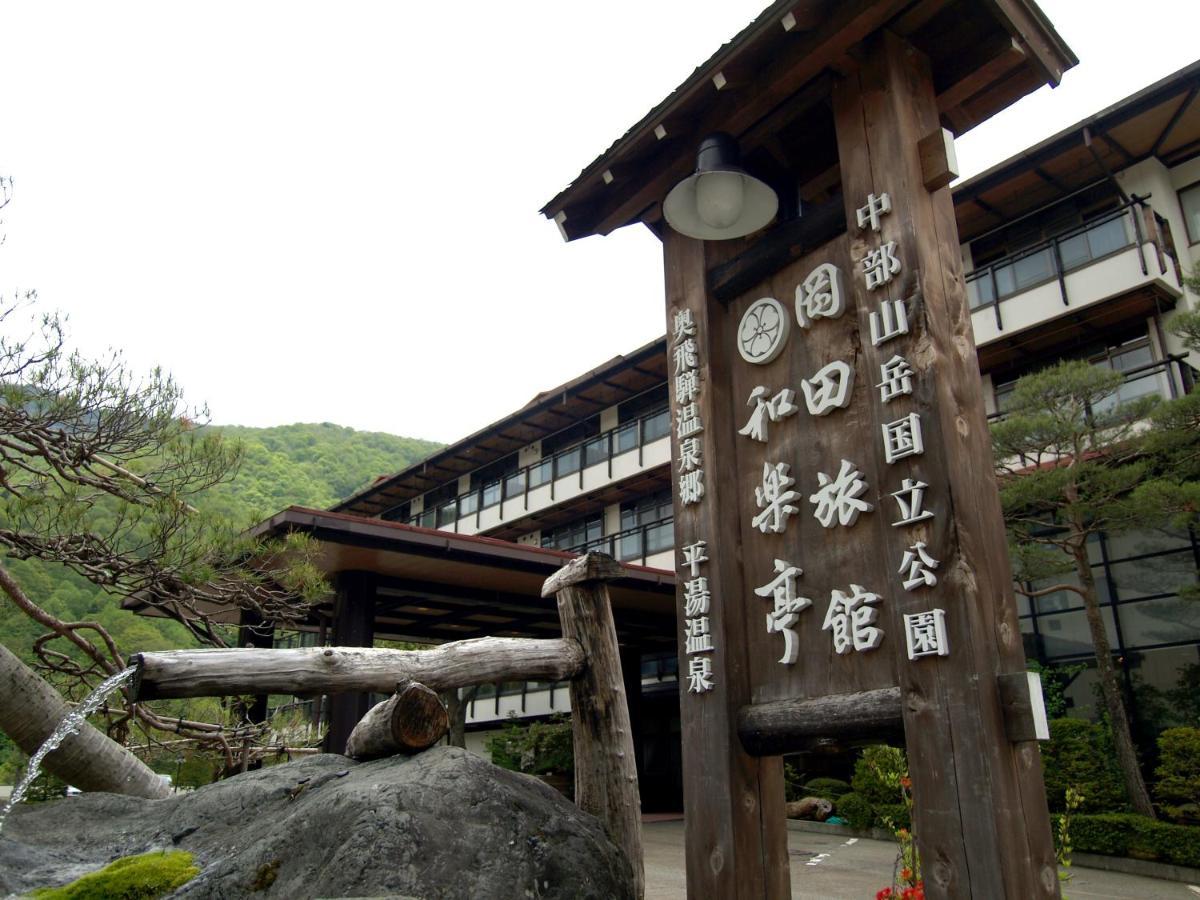 記念日におすすめのホテル・岡田旅館  和楽亭の写真1