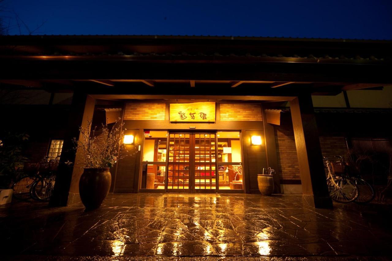 記念日におすすめのホテル・柚富の郷 彩岳館の写真1