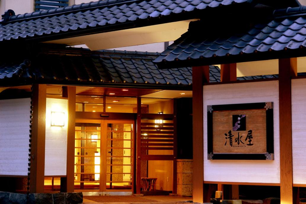 記念日におすすめのホテル・御やど 清水屋の写真1
