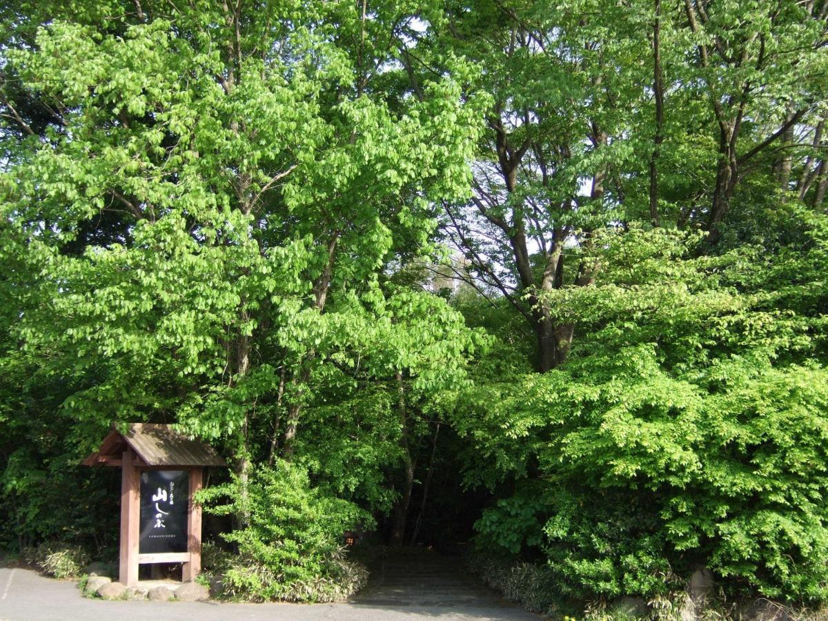 記念日におすすめのレストラン・小田温泉 静寂な森の宿 山しのぶの写真7
