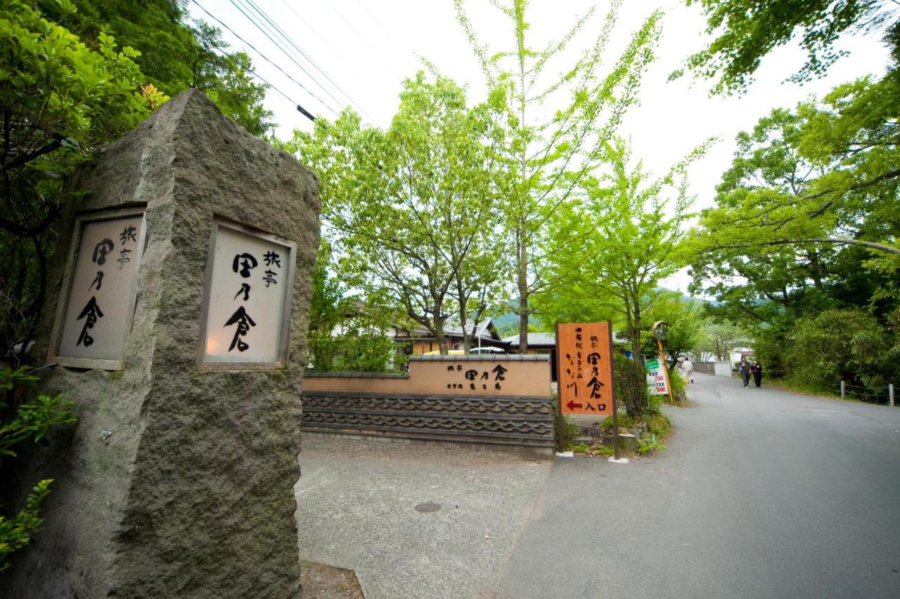 記念日におすすめのホテル・旅亭 田乃倉の写真1