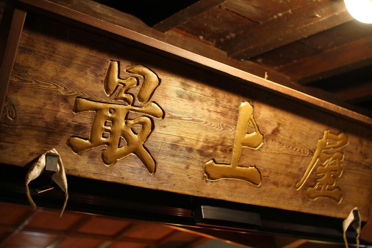 記念日におすすめのレストラン・鎌先温泉 最上屋旅館の写真6