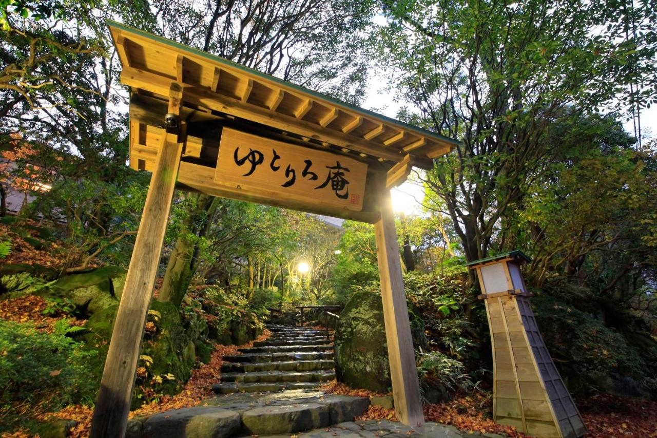 四季を愉しむ貸切温泉 ゆとりろ庵の写真2