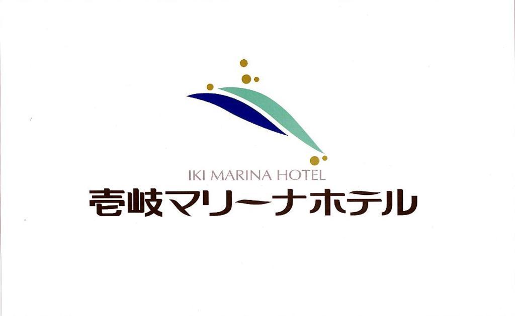 記念日におすすめのレストラン・壱岐マリーナホテルの写真4