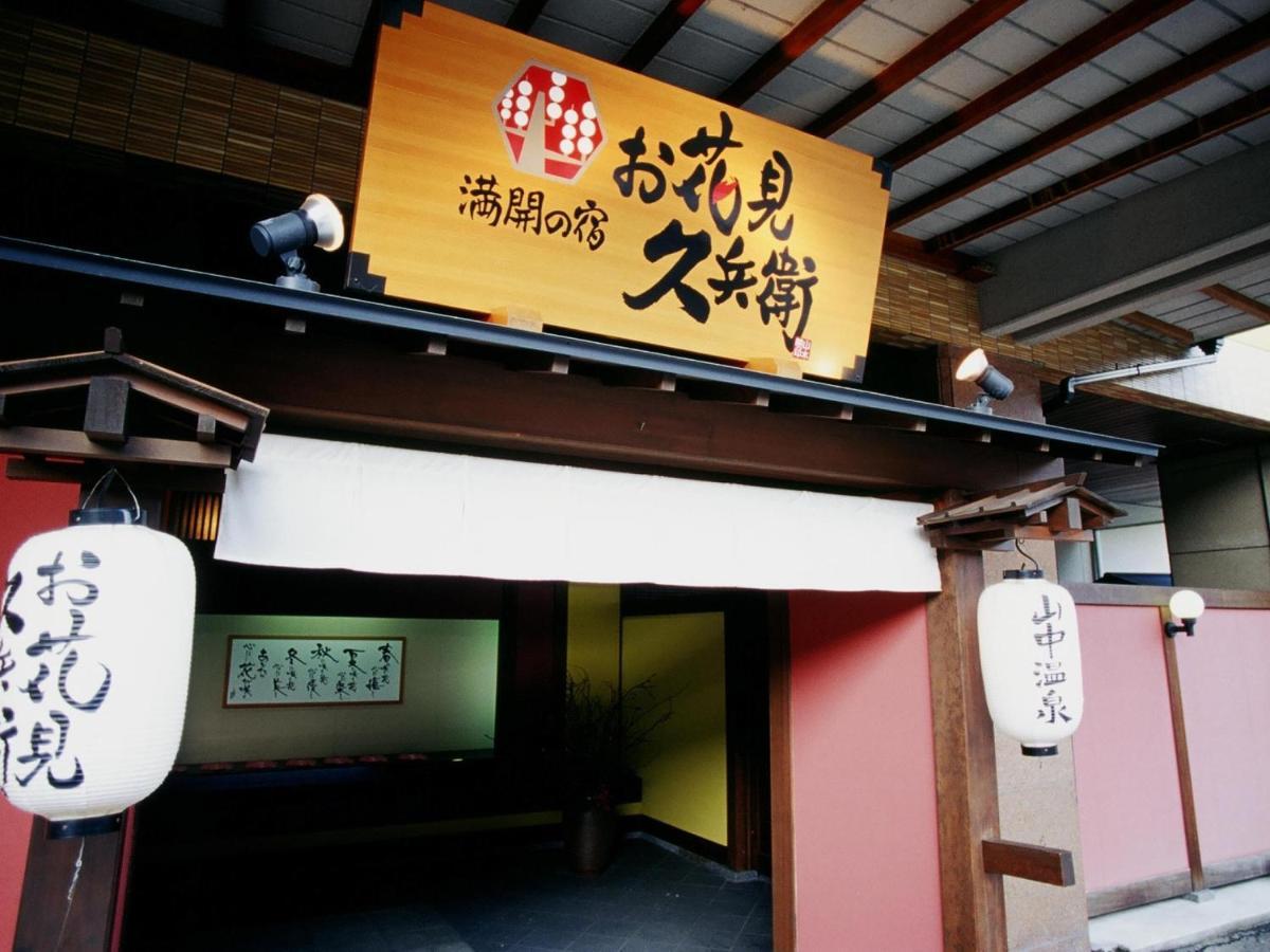 記念日におすすめのホテル・山中温泉 お花見久兵衛の写真1