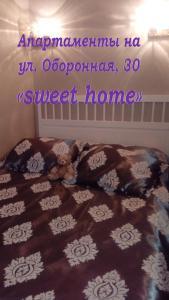 """Кровать или кровати в номере Апартаменты на ул. Оборонной, 30 """"SWEET HOME"""""""